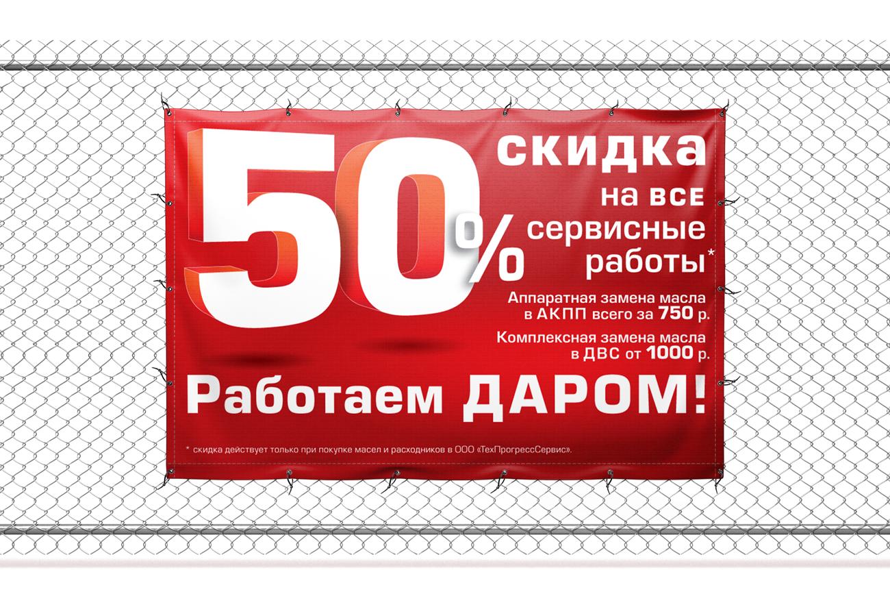 Промо-банер для автосервиса