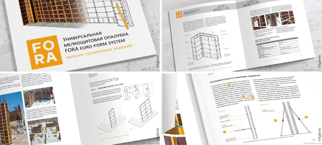 Технический каталог мелкощитовой опалубки