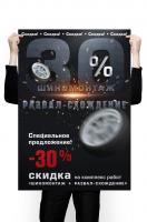Промо-постер для автосервиса
