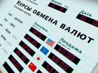 Редизайн табло курсов валют