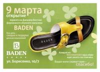 Listovka A5 «Baden»