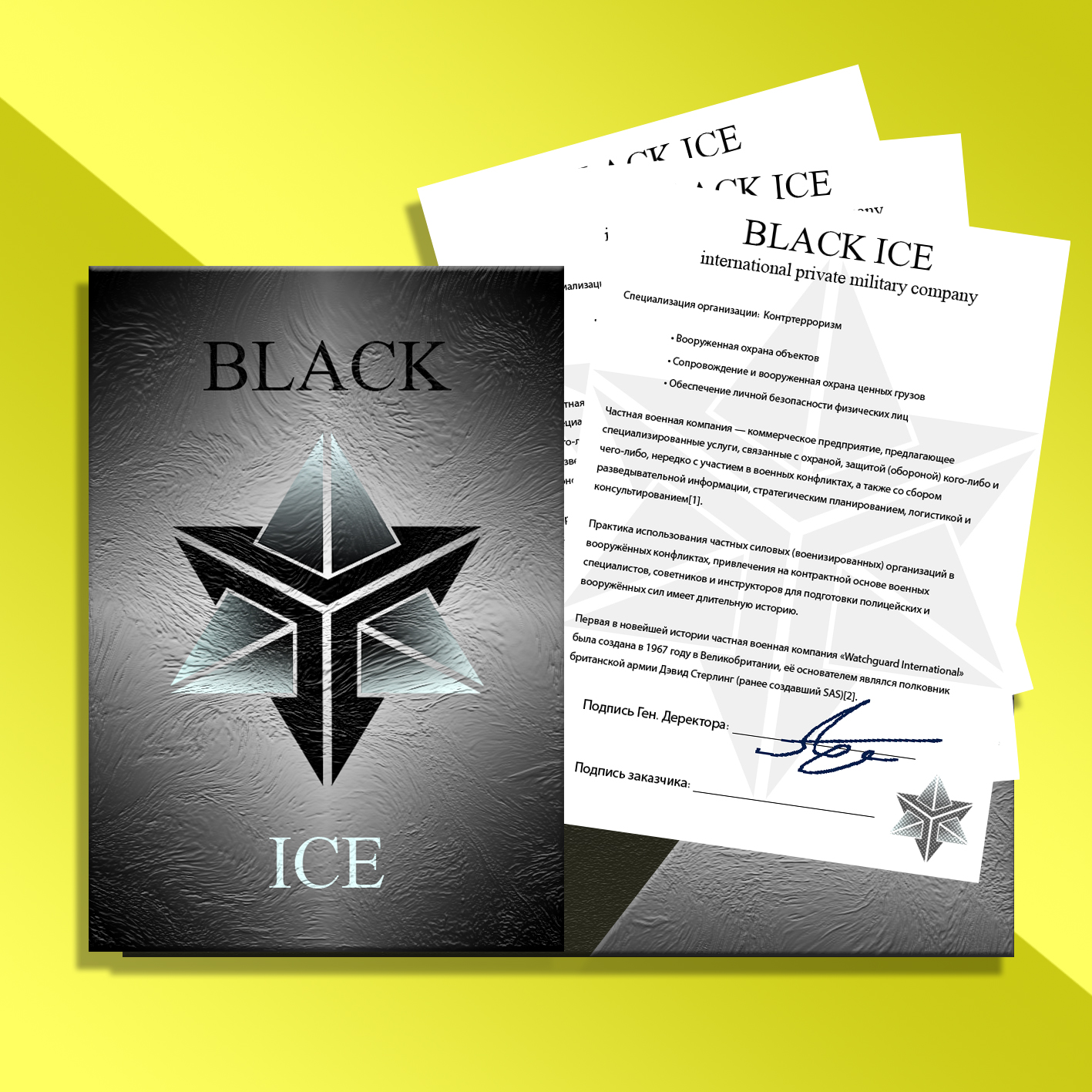 "Логотип + Фирменный стиль для компании ""BLACK ICE"" фото f_08856f020ee4a6fd.jpg"