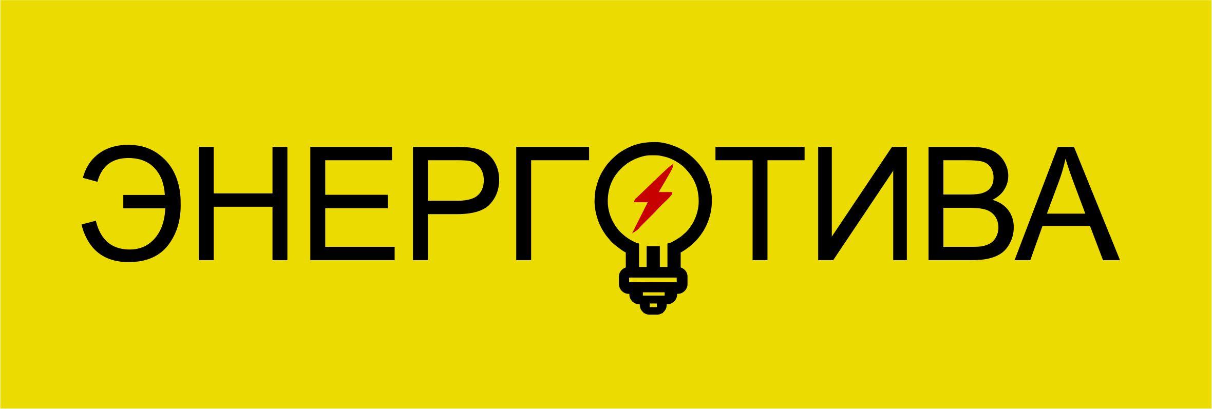 Нейминг+домен. Компания по Альтернативной энергетике фото f_81959ee76d078646.jpg