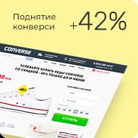 """Увеличение на 42% конверсии магазина """"Converse"""" сэономило 270.000 руб. в месяц"""