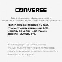 """Экономия 270.000 рублей в месяц от увеличения конверсии на 42% / Магазин обуви """"Converse"""""""