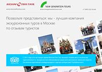 Презентация (туризм) форматы ppt, pdf