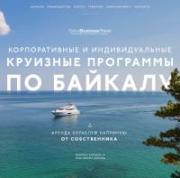 Агентство по туризму / Сайт (Дизайн)