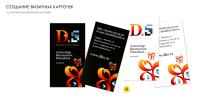 D&S дизайн студия - логотип и  фирменный стиль
