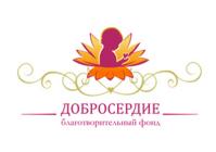 """Логотип благотворительный фонд """"Добросердие"""""""