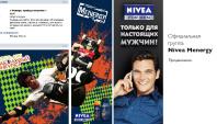 """""""Nivea"""" - оформление социального канала"""