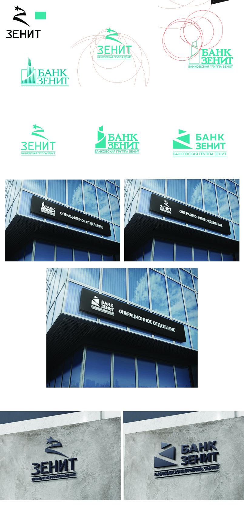 Разработка логотипа для Банка ЗЕНИТ фото f_2725b50df3740d0e.jpg