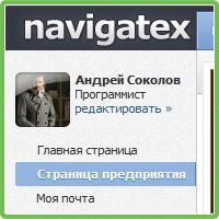 Бизнес портал «Navigatex.ru»