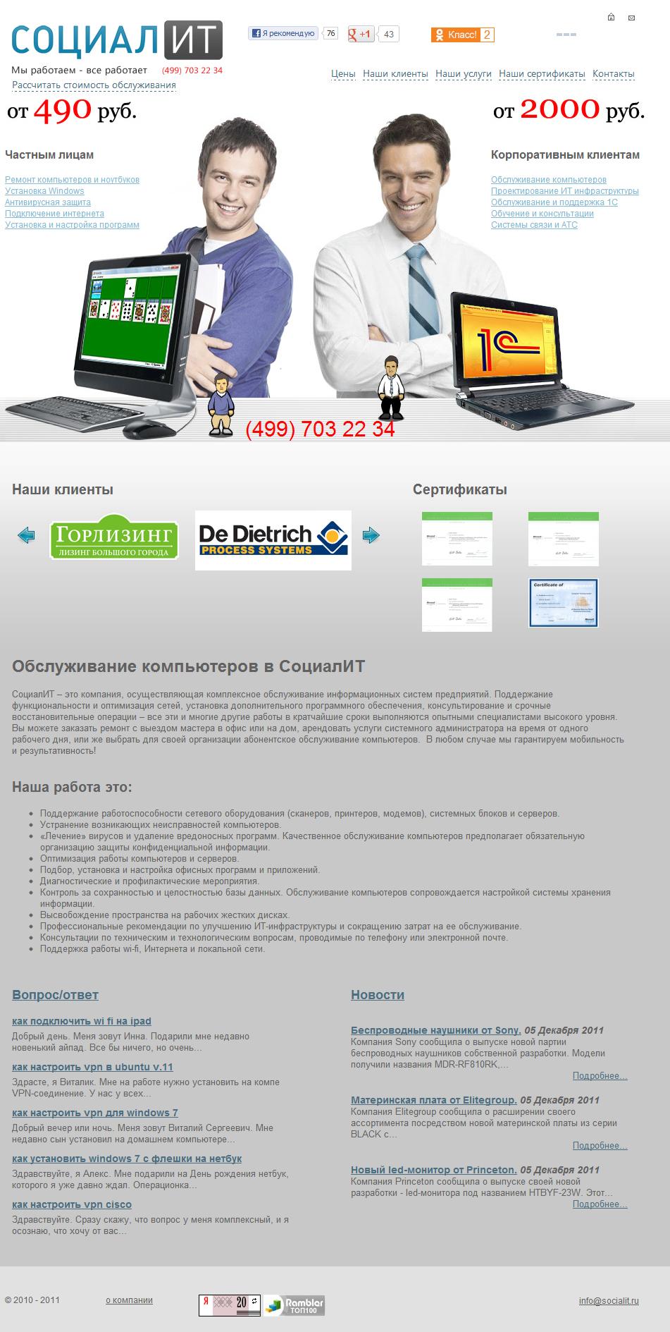 Socialit - абонентское обслуживание компьютеров и информационных систем