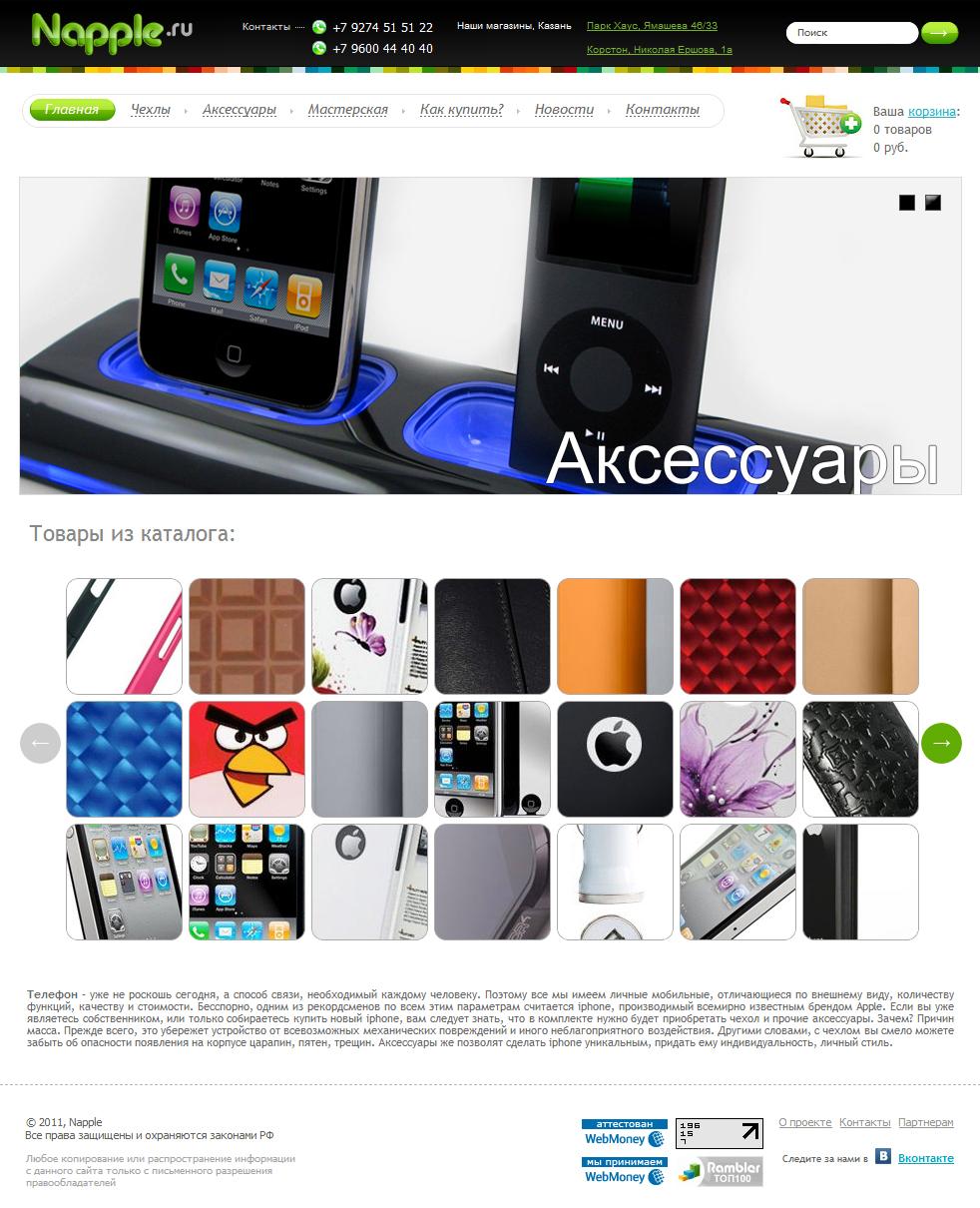 nApple.ru - магазин аксессуаров для продукции apple