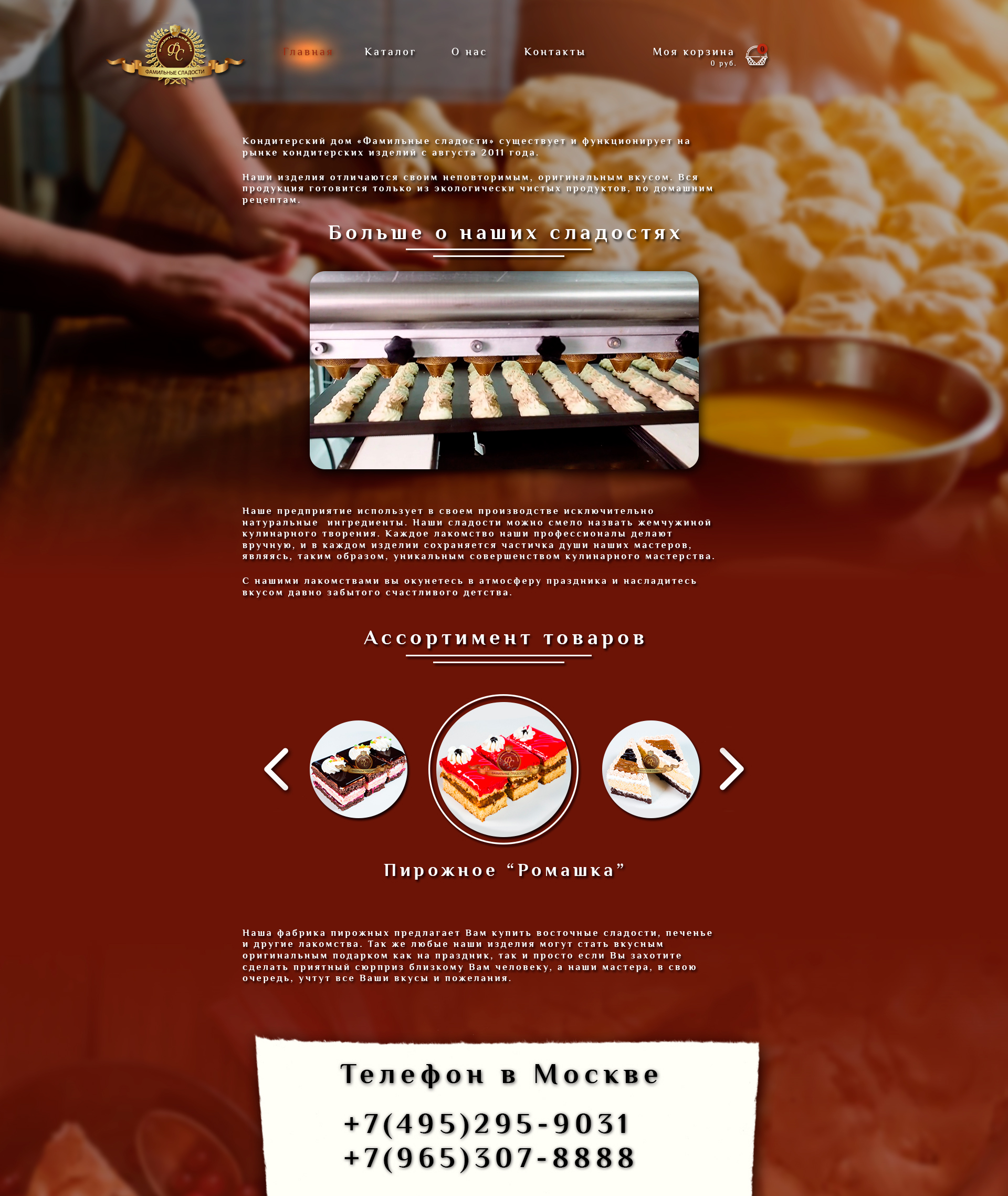 Редизайн главной страницы сайта кондитерского производства фото f_6145aa2ed12dbb28.jpg