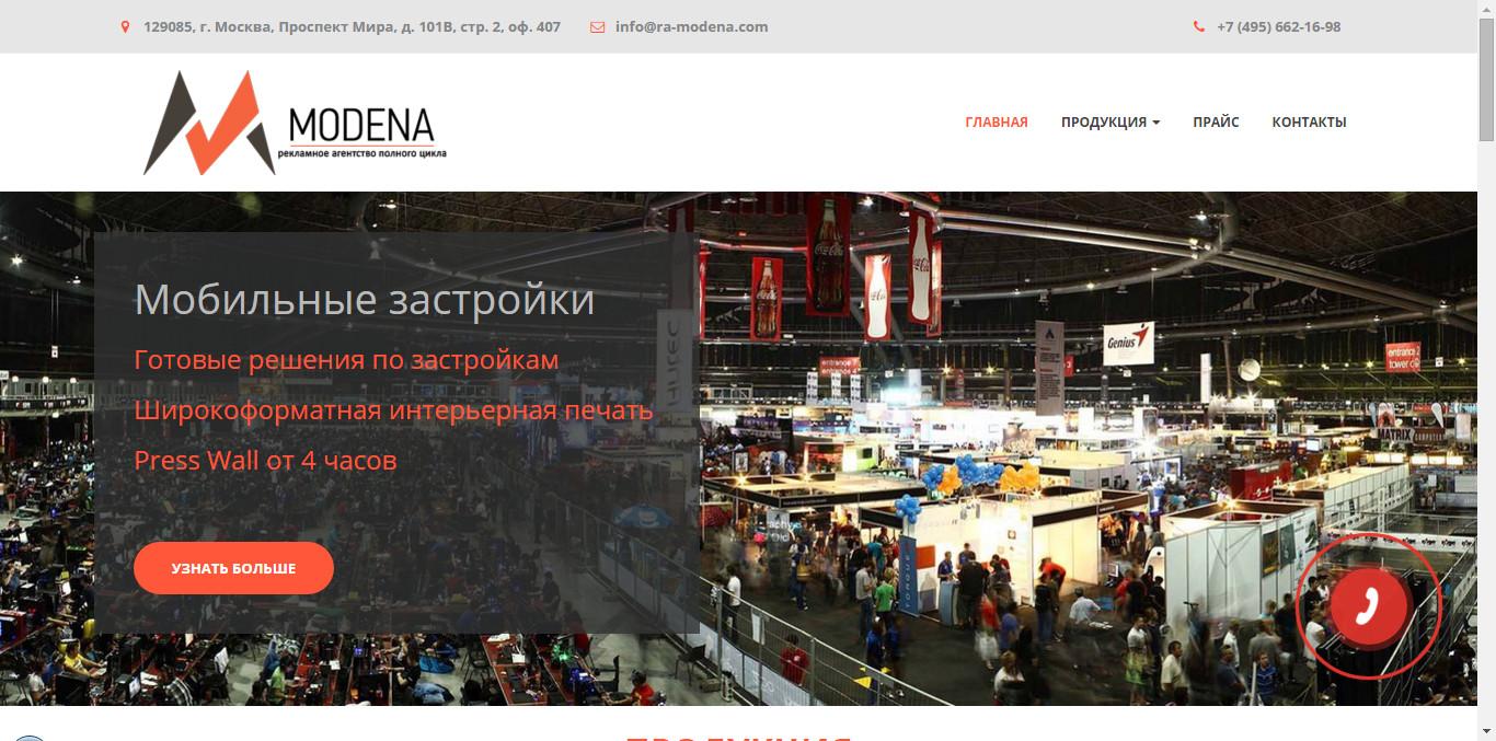 """Рекламные кампании в Яндекс Директ и Google AdWords. Тематика: рекламное агенство полного цикла """"Modena""""."""