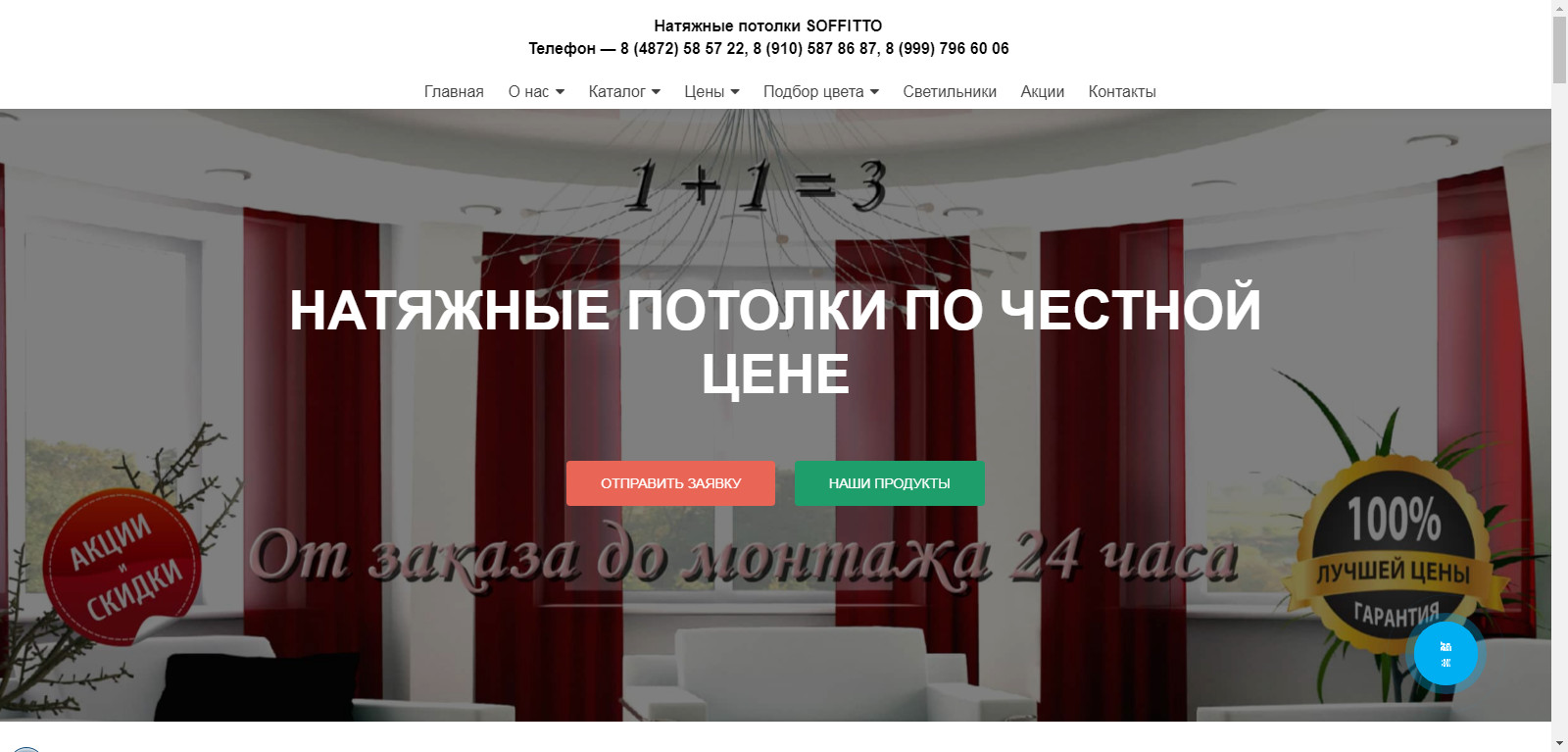 Рекламные кампании в Яндекс Директ и Google AdWords. Тематика: Натяжные потолки в Туле и Тульской области.