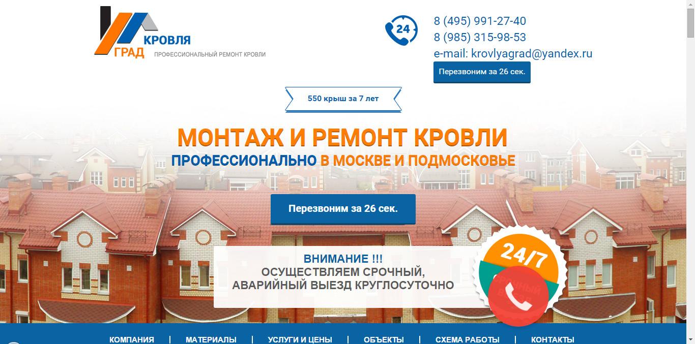 Рекламные кампании в Яндекс Директ. Тематика: монтаж и ремонт кровли.