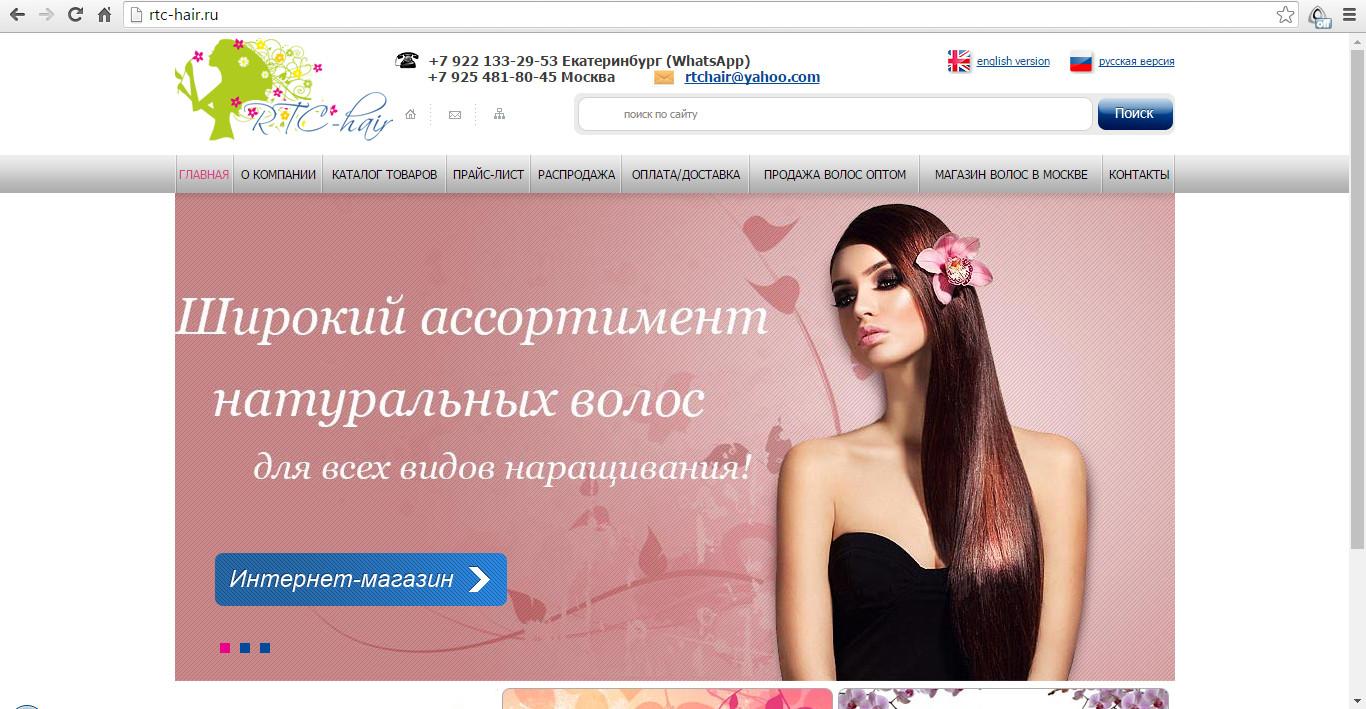 Рекламные кампании в Яндекс Директ. Тематика: продажа волос для наращивания.