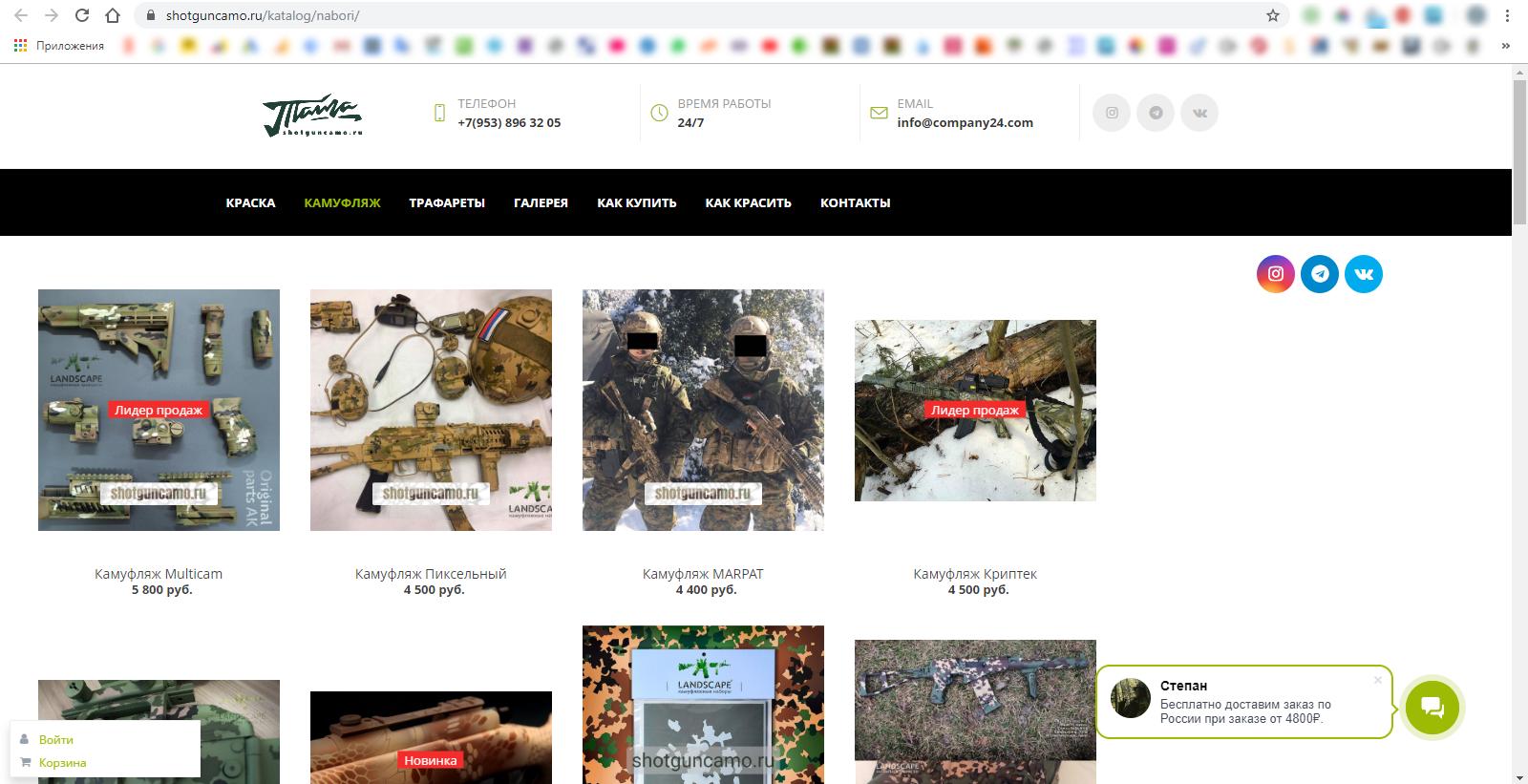 Рекламные кампании в Яндекс Директ. Тематика: продажа оружейной краски.