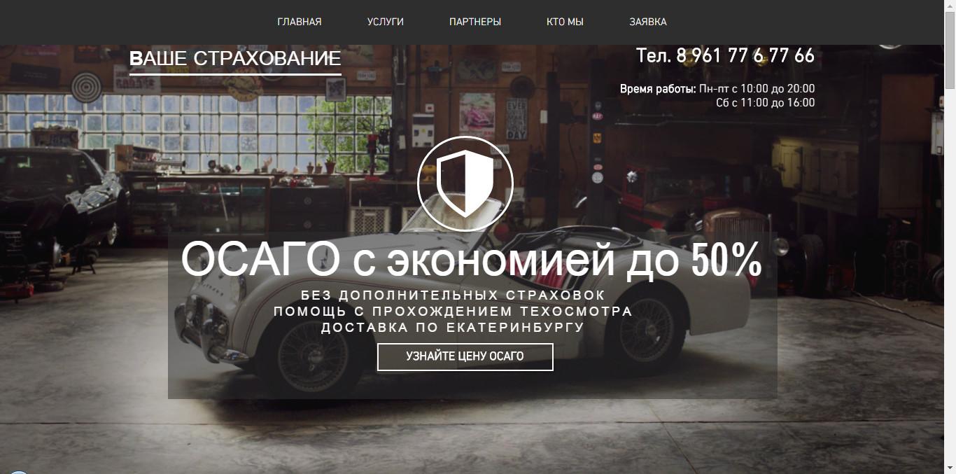 Рекламные кампании в Яндекс Директ. Тематика: ОСАГО.