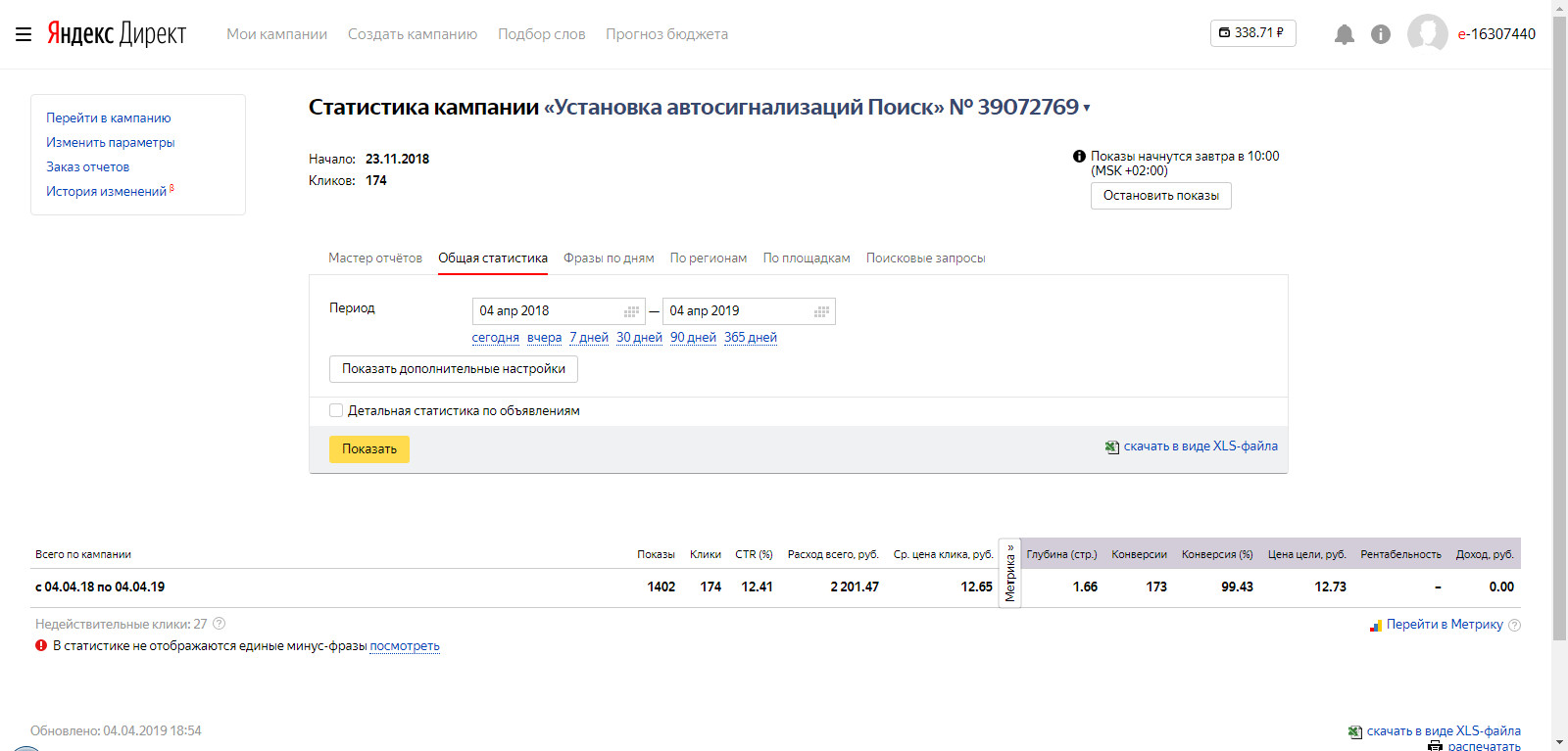 Рекламные кампании в Яндекс Директ и Google AdWords. Тематика: Центр автодиагностики и автоэлектрики.