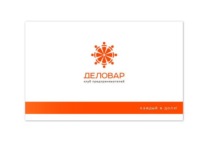 """Логотип и фирм. стиль для Клуба предпринимателей """"Деловар"""" фото f_5047e91210324.jpg"""