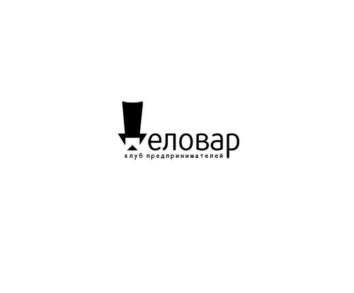 """Логотип и фирм. стиль для Клуба предпринимателей """"Деловар"""" фото f_504a0bbeb57eb.jpg"""