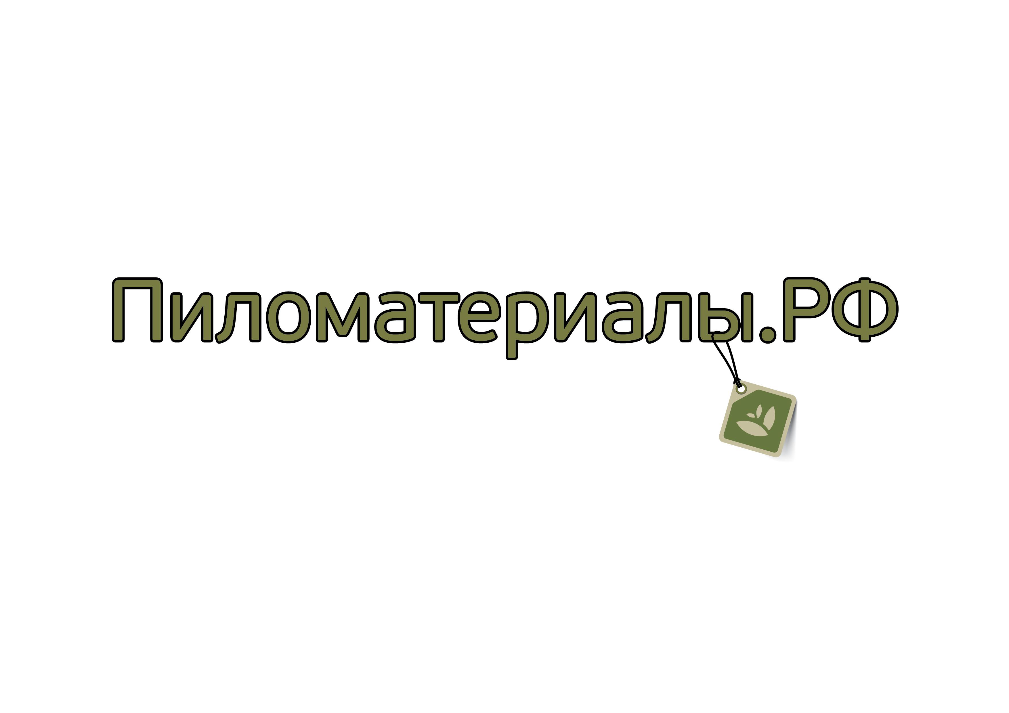 "Создание логотипа и фирменного стиля ""Пиломатериалы.РФ"" фото f_04652fa4596a793b.jpg"