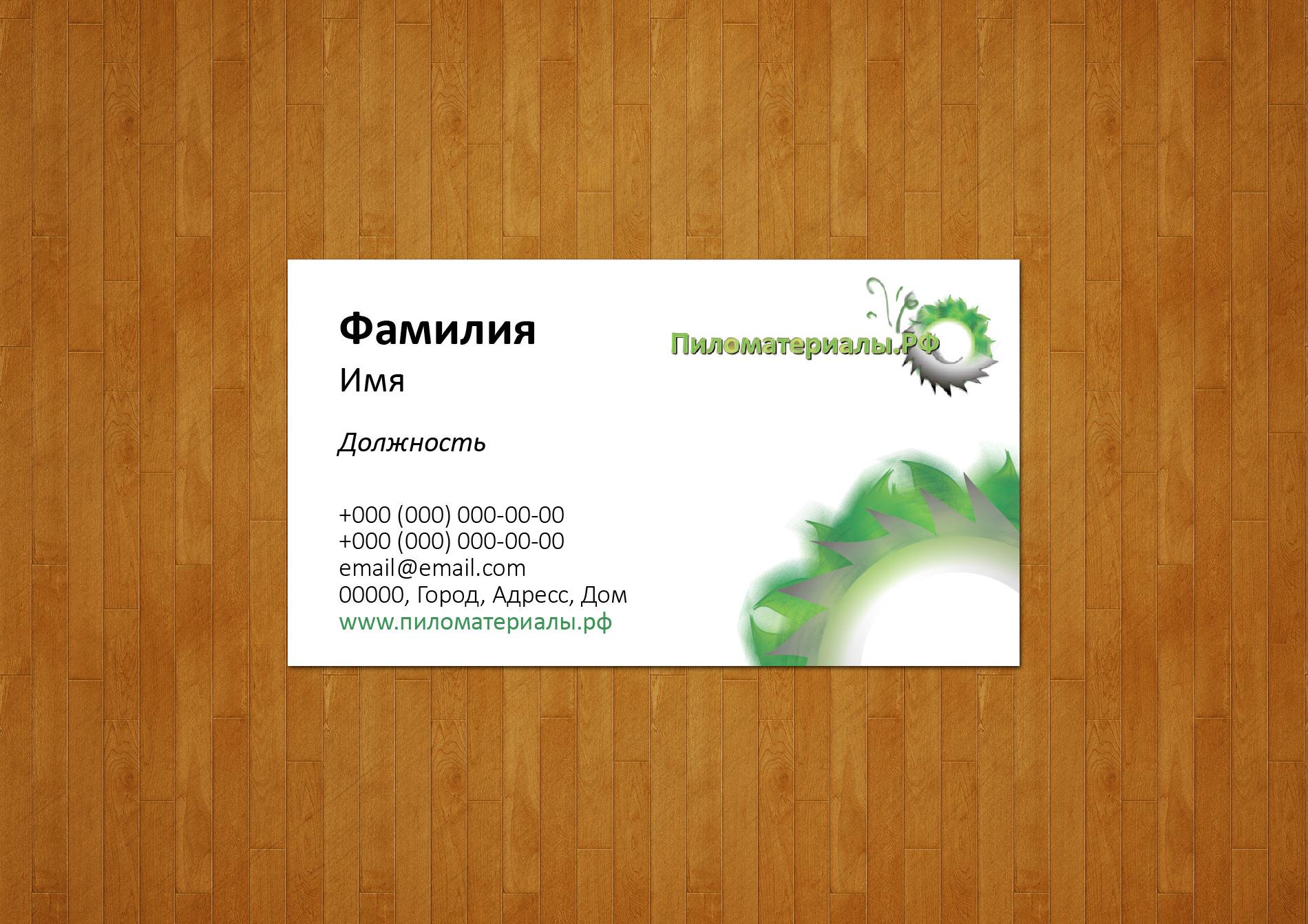 "Создание логотипа и фирменного стиля ""Пиломатериалы.РФ"" фото f_16852f39389b7fdb.jpg"