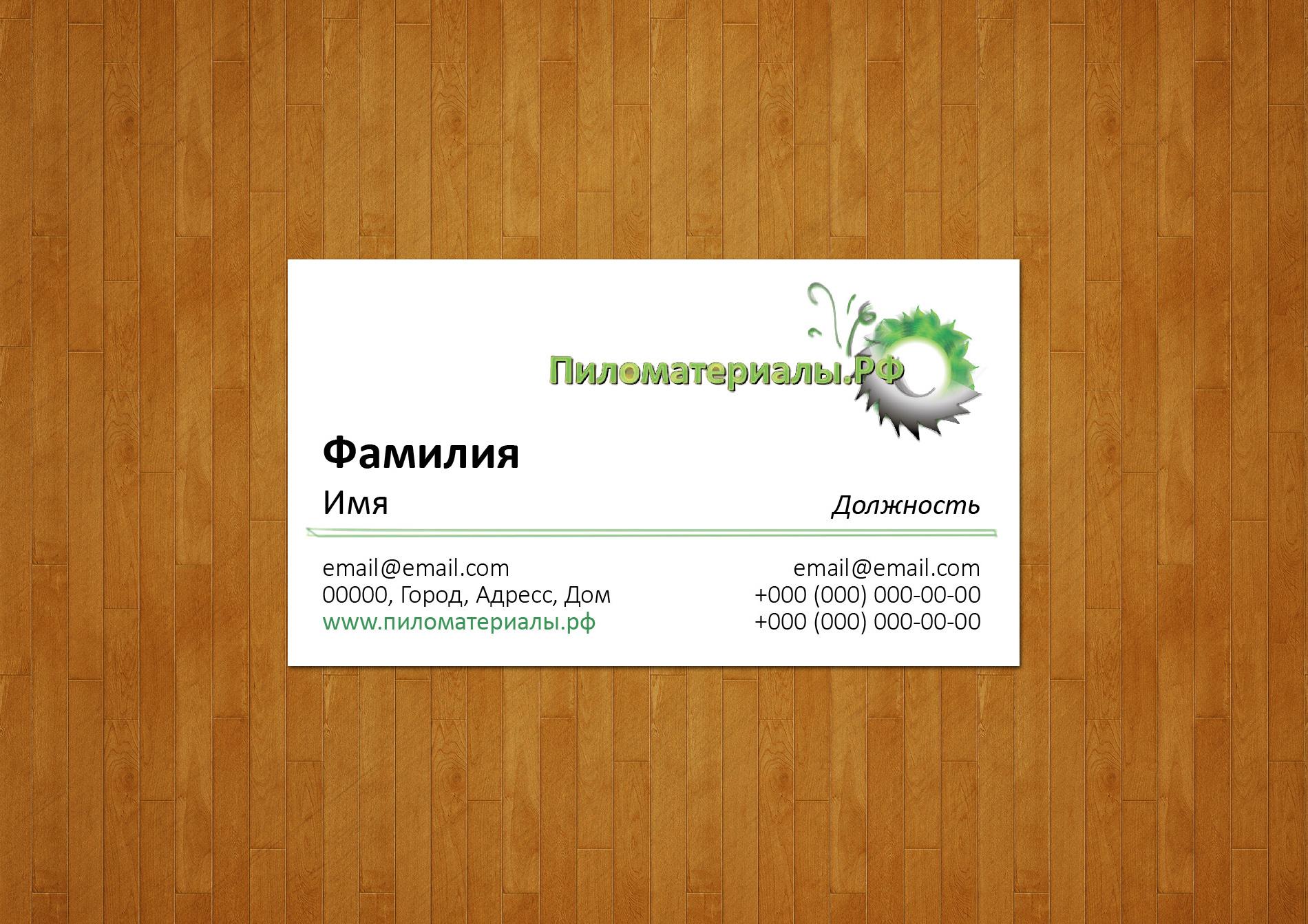 """Создание логотипа и фирменного стиля """"Пиломатериалы.РФ"""" фото f_36252f3938d3a460.jpg"""