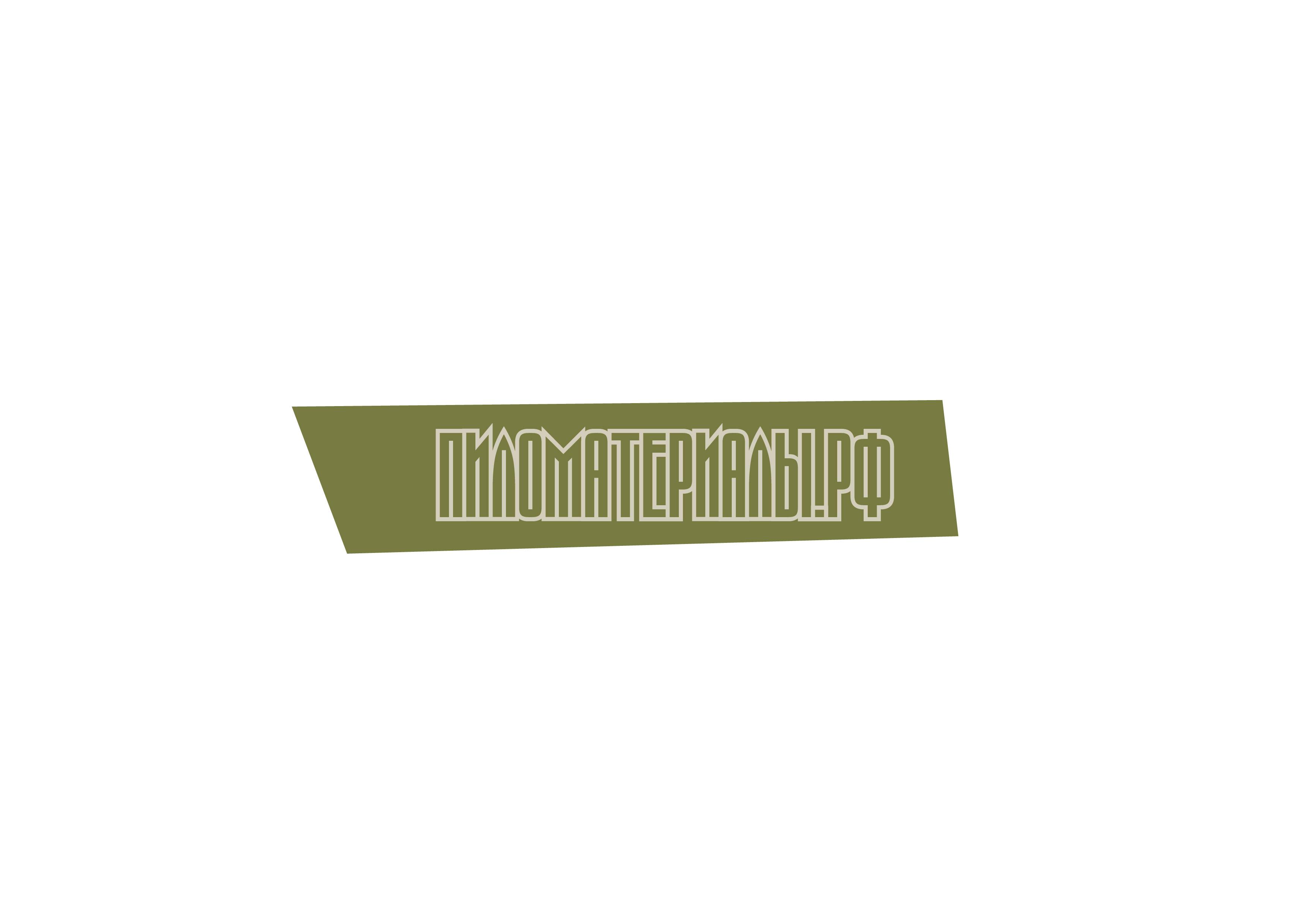 "Создание логотипа и фирменного стиля ""Пиломатериалы.РФ"" фото f_43952f9e16e6223c.jpg"