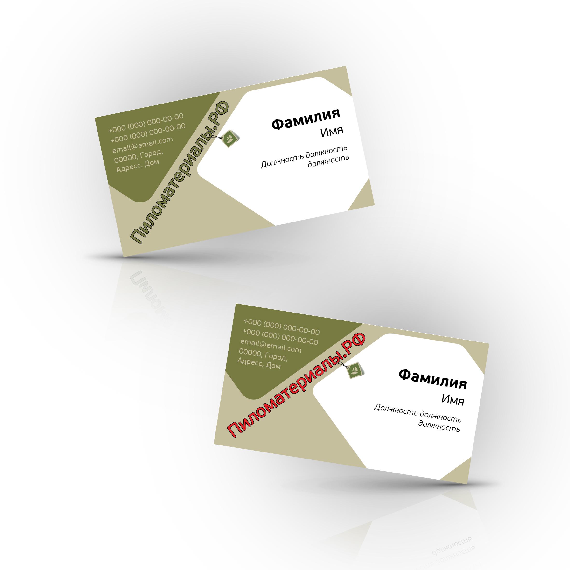 """Создание логотипа и фирменного стиля """"Пиломатериалы.РФ"""" фото f_44652fa459c46418.jpg"""