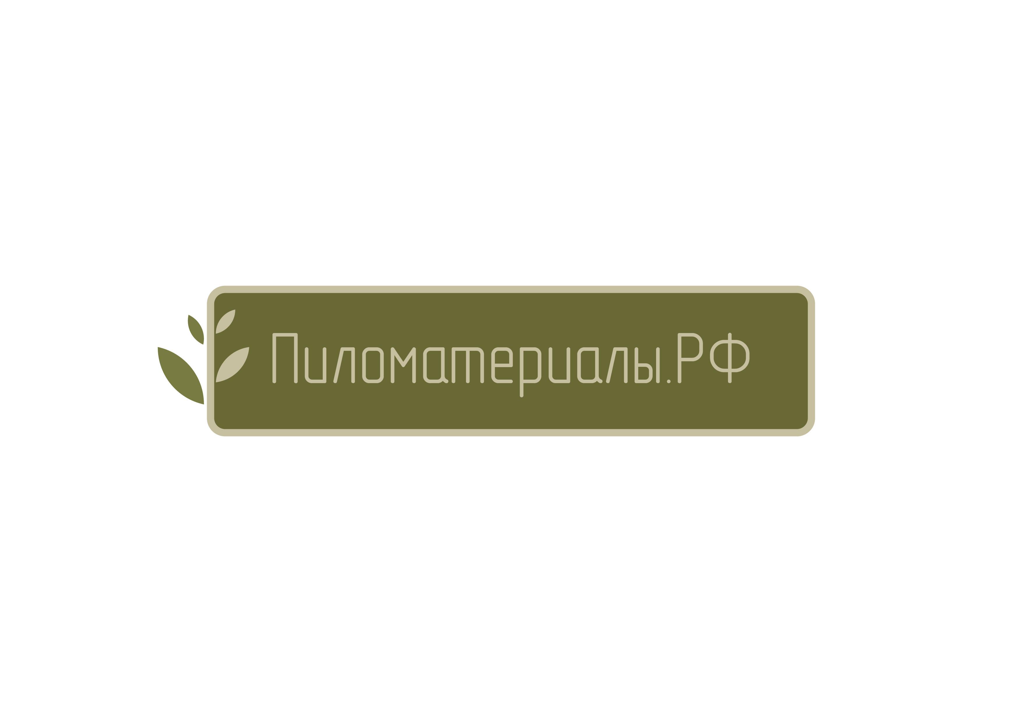 """Создание логотипа и фирменного стиля """"Пиломатериалы.РФ"""" фото f_79752f9e162bcedd.jpg"""