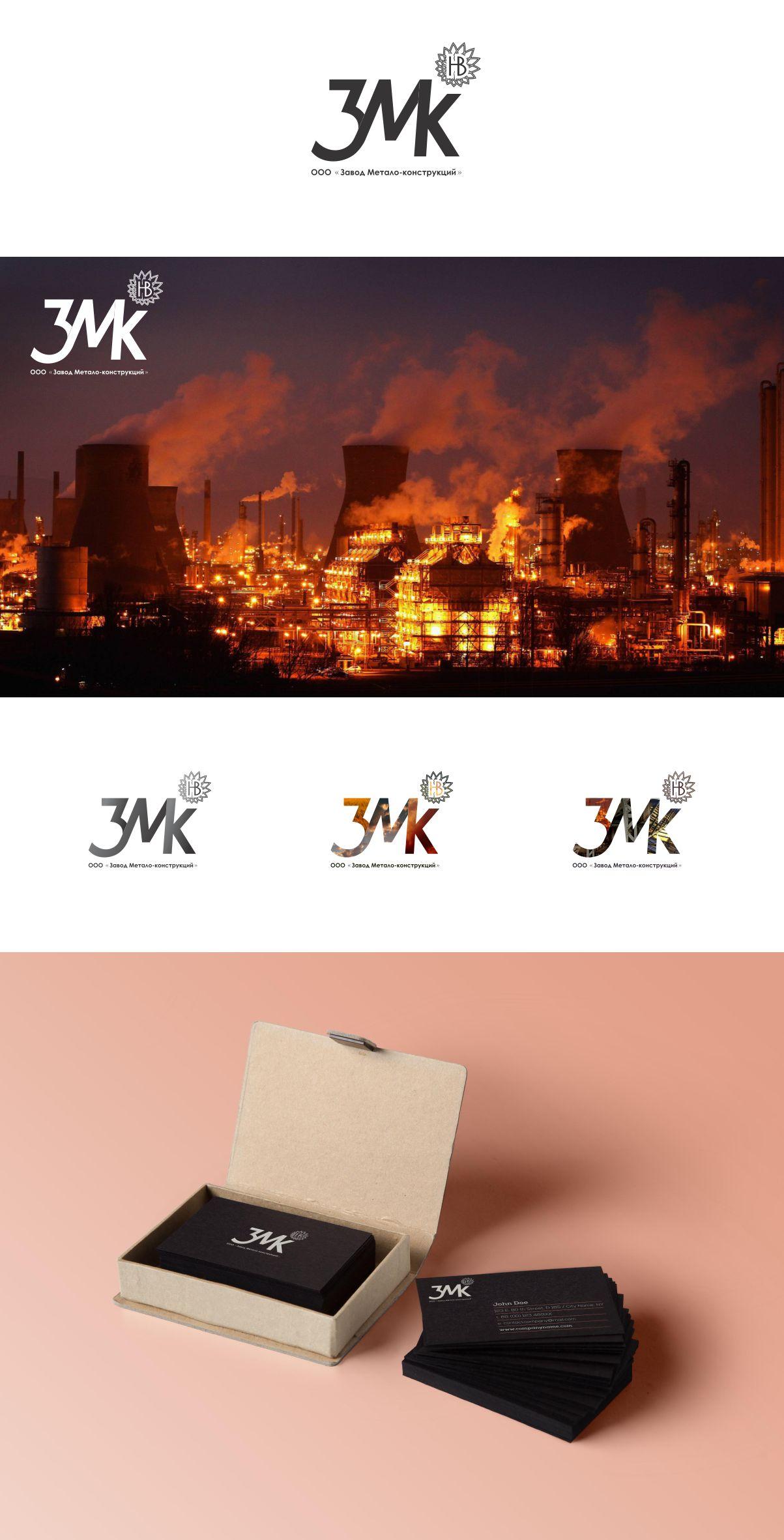 Завод метало-конструкция