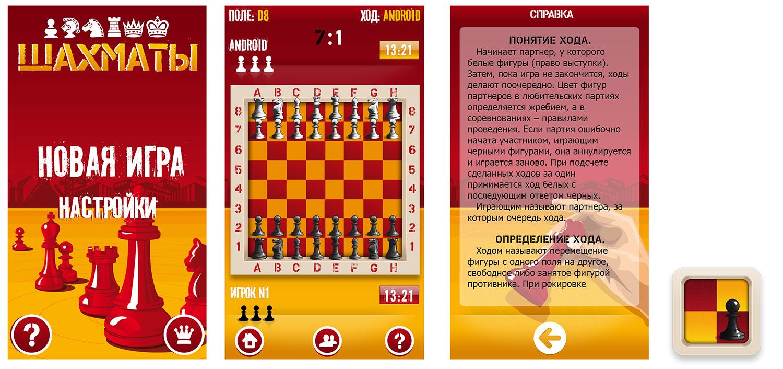 Chess - шахматы