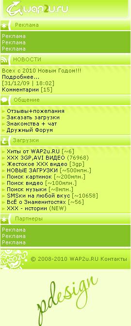 Wap2u.ru