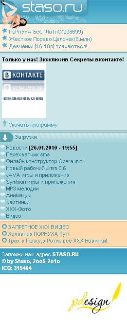 staso.ru