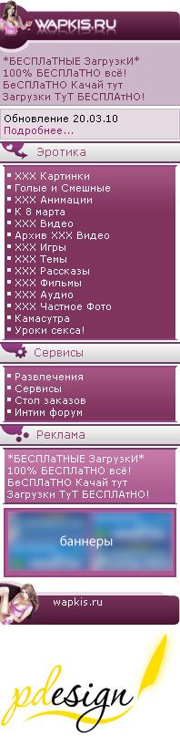 wapkis.ru
