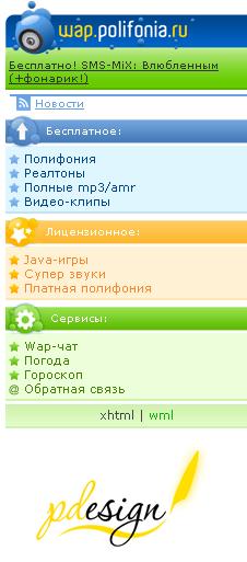 wap.polifoniya.ru