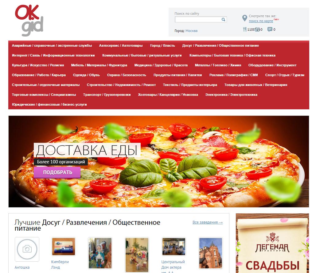 Логотип для сайта OKgid.ru фото f_77857c6f17798b65.png