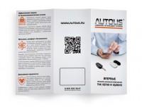 Буклет для компании AUTOLIS