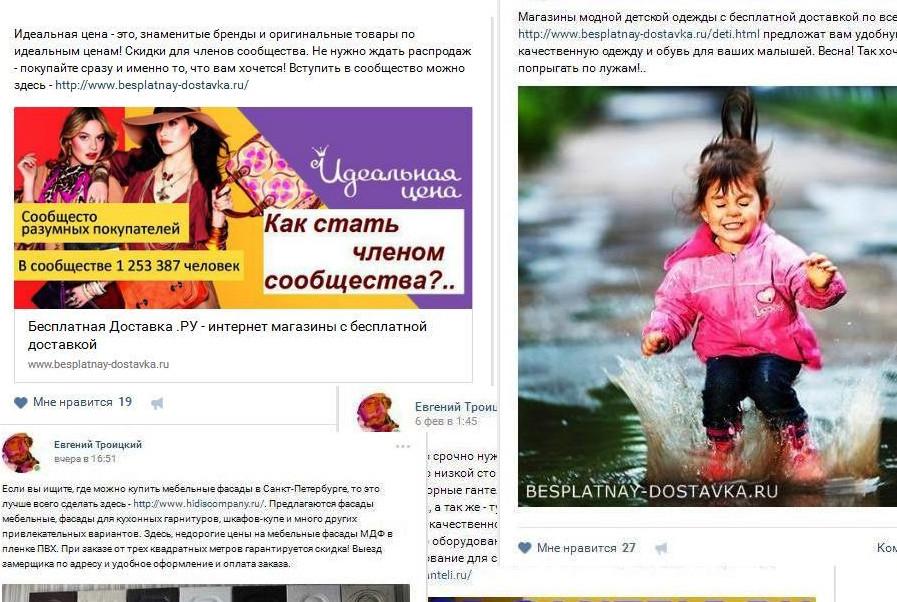Реклама компании в соцсетях