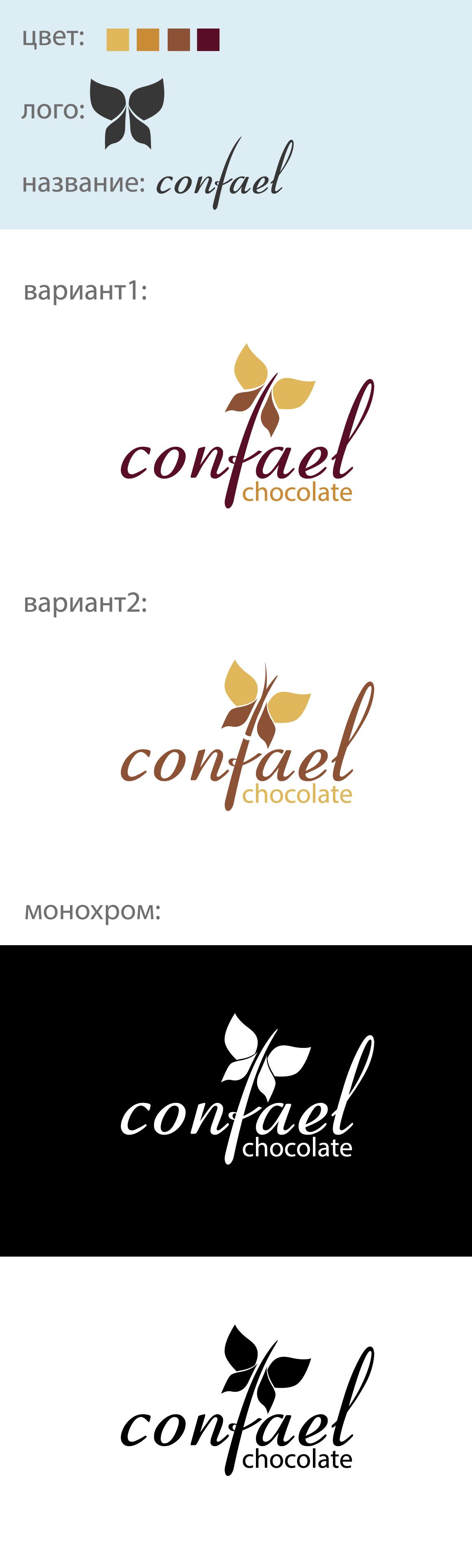 Лого для шоколадной фабрики