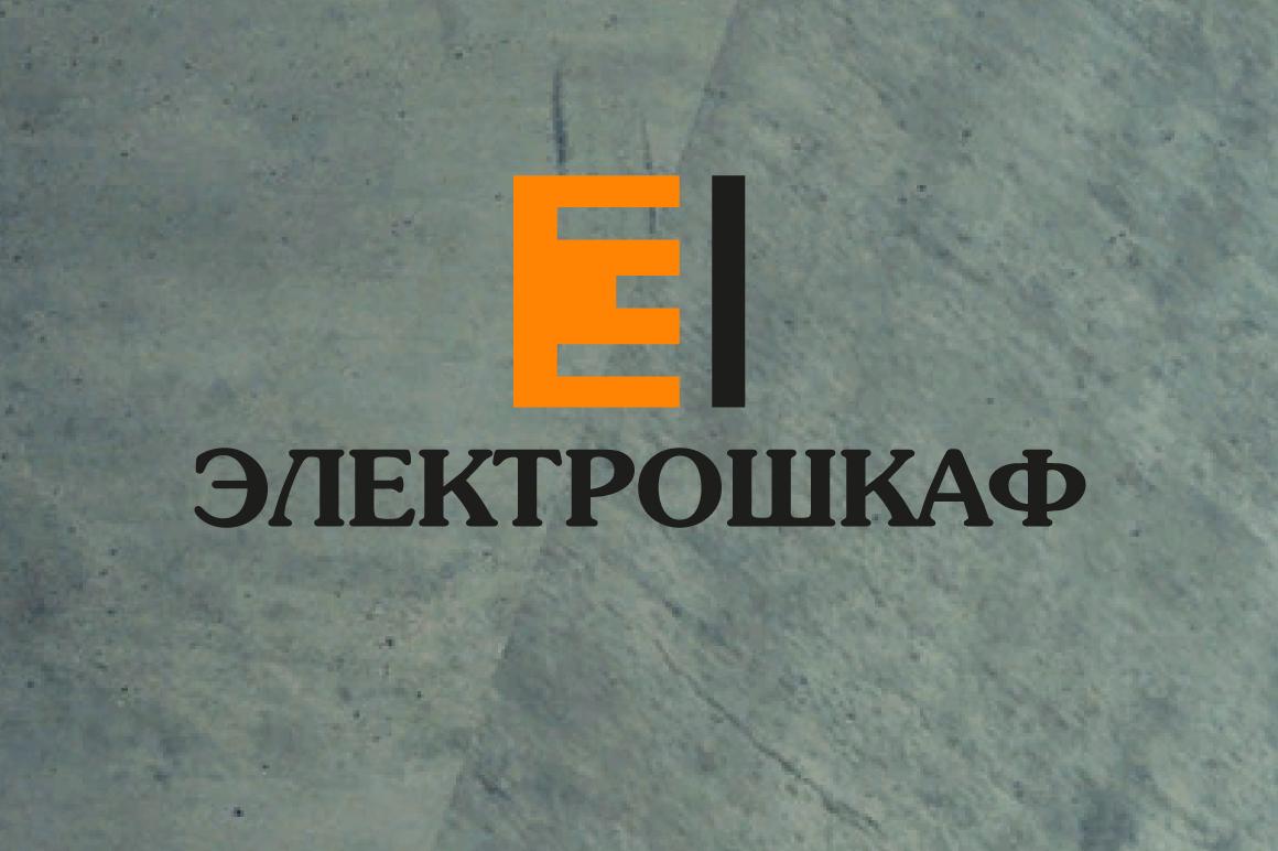 Разработать логотип для завода по производству электрощитов фото f_1715b6e03a093fea.jpg