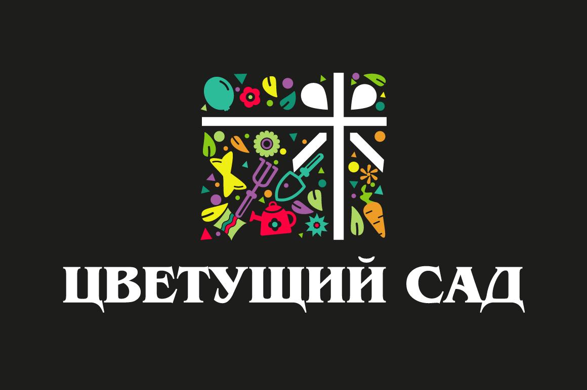 """Логотип для компании """"Цветущий сад"""" фото f_4265b708cd894fbc.jpg"""