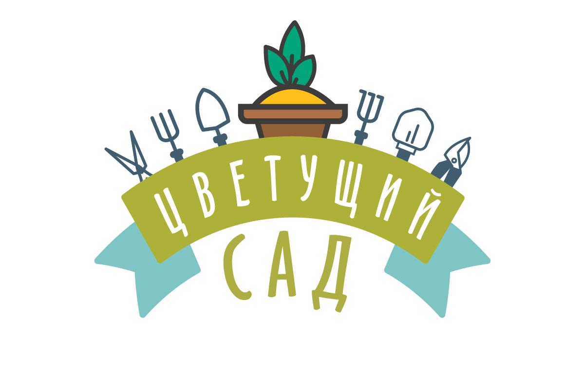 """Логотип для компании """"Цветущий сад"""" фото f_5645b6b4e412dac4.jpg"""
