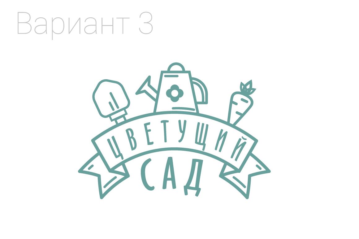 "Логотип для компании ""Цветущий сад"" фото f_5935b69997590da1.jpg"