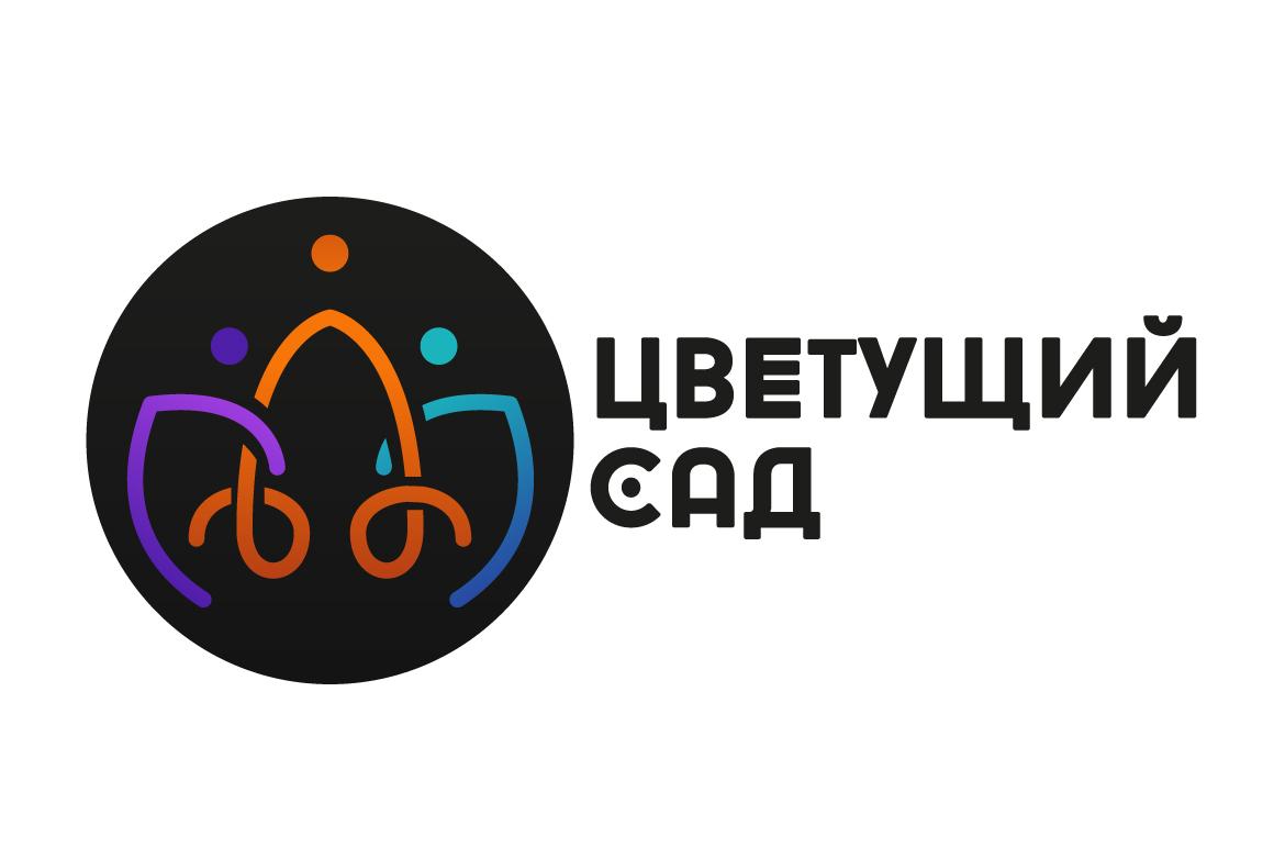 """Логотип для компании """"Цветущий сад"""" фото f_6035b709fb6c256d.jpg"""
