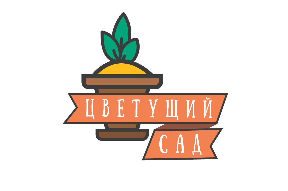"""Логотип для компании """"Цветущий сад"""" фото f_8505b6b4e497dfa5.jpg"""